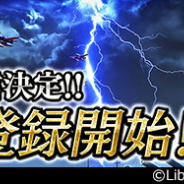 リベル、『蒼焔の艦隊』のPC版をDMM GAME PLAYERで配信決定! 事前登録キャンペーンを開始!