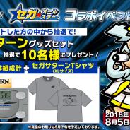 セガゲームス、『共闘ことばRPG コトダマン』×セガオールスターコラボを記念して「セガサターン」体組成計&Tシャツが当たるTwitterキャンペーン開催!