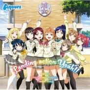 KLabとブシロード、『ラブライブ!スクフェス』で新曲「Landing action Yeah!!」を期間限定配信…Aqours CLUB CD SET発売を記念して