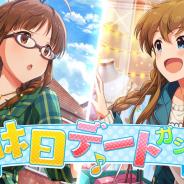バンナム、『ミリシタ』でプラチナガシャ「休日デートガシャ」を15時より開催…SSR「秋月律子」と「高坂海美」が登場!