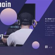 SME、音楽制作プラットフォーム「soundmain」のティザーサイトをオープン ブロックチェーンやAIテクノロジーを活用