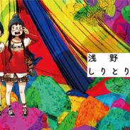 チョコレイト、浅野いにお作品のイラストを使用したボードゲーム「浅野いにお しりとりスピード」を10月31日に発売