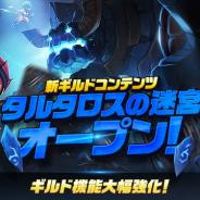 Com2uS、『サマナーズウォー: Sky Arena』で大型アップデートを実施 ギルドコンテンツ「タルタロスの迷宮」が新登場!