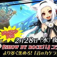アソビモ、2月28日20時放送の公式生放送番組「ビーモチャンネル」で『アルケミアストーリー』×アニメ「SHOW BY ROCK!!」コラボを大特集!
