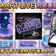バンナム、『デレステ』で「∀NSWER」と「桜の頃」をSMART LIVE対応楽曲に! フォトスタジオ「スポット」「楽曲」やドレスコーデのカラーの追加も!
