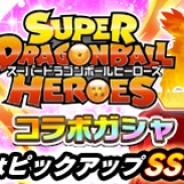 バンナム、『ドラゴンボールZ ドッカンバトル』で『ヒーローズ』コラボを開催! ガシャに「超サイヤ人4ベジット(ゼノ)」「超サイヤ人4ブロリー」登場