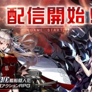 """MorningTec Japan、3D艦隊アクションゲーム『アビス・ホライズンを配信開始! 艦姫たちを現実世界で""""出現""""させるARモードも搭載"""