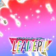 バンナム、『ミリシタ』でイベント「プラチナスターツアー」を明日15:00より開催! 楽曲「LEADERII」が解放に!