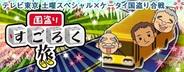 テレビ東京の旅バラエティ番組「土曜スペシャル」と「ケータイ国盗り合戦」が連動企画
