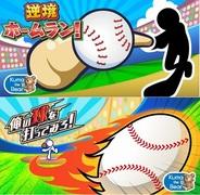 コロプラ、カジュアルゲーム2タイトルをリリース…『逆境ホームラン!』と『俺の球を打ってみろ!』