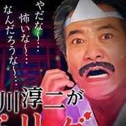 アソビズム、『ドラゴンリーグX』と『ドラゴンリーグ』で、稲川淳二さんとのタイアップイベントを開催