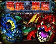 アソビズム、『ドラゴンポーカー』で第3弾SPダンジョン「竜族の巣窟」を開催