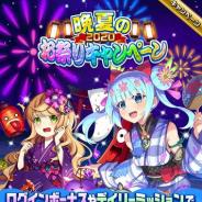 StudioZ、『エレメンタルストーリー』で「晩夏のお祭りキャンペーン」を開催!