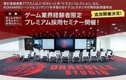 KONAMI、ゲーム業界経験者対象の採用セミナーの追加開催決定…8月24日と9月7日に【PR】