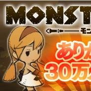 シリコンスタジオの『MONSTER TAKT』が会員数30万人突破 記念キャンペーン実施