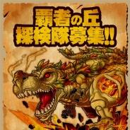 ガンホー、『サモンズボード』に新イベントダンジョン「探検隊」シリーズが登場! 「レジェンドフェスティバル」も期間限定で開催