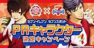 『ときめきレストラン☆☆☆』の不破剣人と辻魁斗がセブンスポットPRキャラクターに