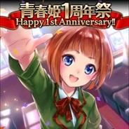 gumiの『青春姫』がサービス開始1周年! お得なキャンペーンを実施