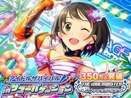 【Mobageランキング(8/24)】『アイドルマスターシンデレラガールズ』が首位