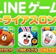 ドワンゴ、ニコ生で特別番組『LINEゲームトライアスロン!』を8/30に配信…オリラジや舟山久美子さんらがガチプレイ
