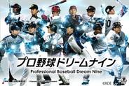 KONAMI、『プロ野球ドリームナイン』にMLBの選手を収録…イチロー選手やダルビッシュ選手らが登場! NPB選手と夢の共演
