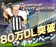 サイバードの『バーコードフットボーラー』が80万DL突破…レア選手などがもらえるキャンペーン実施中