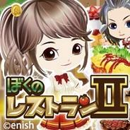 enishの『ぼくのレストランII』が会員数300万人突破! 限定レシピ「祝300万人突破記念ケーキ」をプレゼント中
