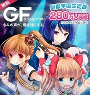 【Amebaゲームランキング(8/31)】『ガールフレンド(仮)』が15週連続1位