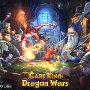 クルーズ、子会社Card Kingが育成型TCG『Card King : Dragon Wars』のiOS版の世界配信を開始 世界中のプレイヤーと対戦が可能!