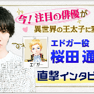 アルファポリス、『異世界でカフェを開店しました。』に俳優 桜田通さんの出演が決定…公式サイトにインタビューを掲載