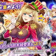 DMM GAMES、『CIRCLET PRINCESS』で新イベント「絶頂!ヒミツのナイトパレード」スタート!