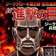 グリーエンターテインメントプロダクツ、TCG第2弾「進撃の巨人」のスターターパックを9/26に発売 兵団員募集キャンペーンを開始