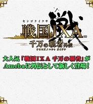 スクエニ、『戦国IXA 千万の覇者外伝』をSP版Amebaで配信決定 限定カードやシナリオ、BGMなど独自要素も追加