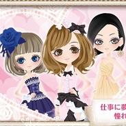 伸和企画、女性向け恋愛ゲーム『ファッションブロガー ~幸せ女の条件~』をmixiで提供開始