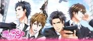ボルテージ、Yahoo!Mobage版『恋人は専属SP☆プレミアム』をリリース…初のPCブラウザゲーム版