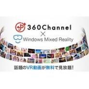360Channel、Windows Mixed Reality対応アプリ配信開始 倉持由香さんの放送ギリギリ「VRグラドル研究所」も公開に