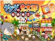 フジテレビ、育成ゲーム『ゲゲゲの鬼太郎 妖怪横丁』をYahoo!モバゲーで提供開始