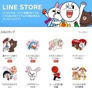 LINE、「LINE ウェブストア」をオープン…有料スタンプやLINE GAMEの仮想通貨を販売 電子マネーやキャリア決済に対応