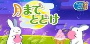 コロプラ、ひっぱりアクションゲーム『月までとどけ』のAndroidアプリ版をリリース