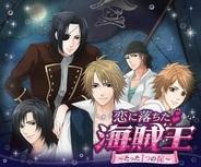 ボルテージ、『恋に落ちた海賊王~たった1つの掟~』をSP版mixiゲームでリリース