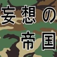 電波の杜、位置情報ゲーム『妄想の帝国』を「Mobage」でリリース