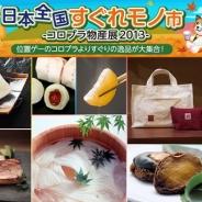 コロプラ、「コロプラ物産展2013」を10月17~23日に東急百貨店吉祥寺店で開催