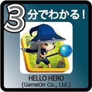 【3分でわかる】『HELLO HERO』…やり込み要素満載の自動進行RPG
