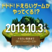 NHN PlayArtとdango、新作スマホゲームの謎のティザーサイト開設… ドドド!ドえらいゲームがやってくる!?
