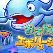 コロプラ、海中サバイバルゲーム『おさかなエボリューション!』のAndroidアプリ版をリリース