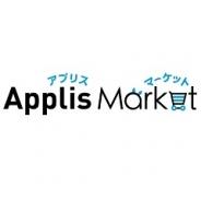 バリューコマース、アプリ開発会社向けスマホ向けサービス比較サイト『Applis Market』の提供開始