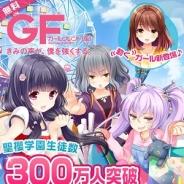 【Amebaゲームランキング(9/28)】『ガールフレンド(仮)』が早くも300万人突破! 『あいこん』も30万人に