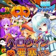 オルトプラス、『精霊ファンタジア』でゲーム内イベント「ハロウィン要塞ぷち」を開始