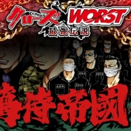 【GREEランキング(9/28)】KONAMI『クローズ×WORST』がiOSで首位! 2周年の『ガンダムマスターズ』も好調