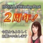 コーエーテクモゲームスのGREE『100万人のWinning Post』が2周年…記念キャンペーン実施